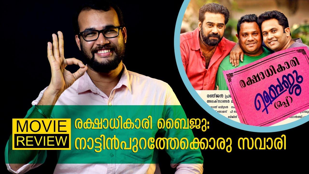 Rakshadhikari Baiju Oppu Malayalam Movie Review by Sudhish Payyanur | Movie Bite