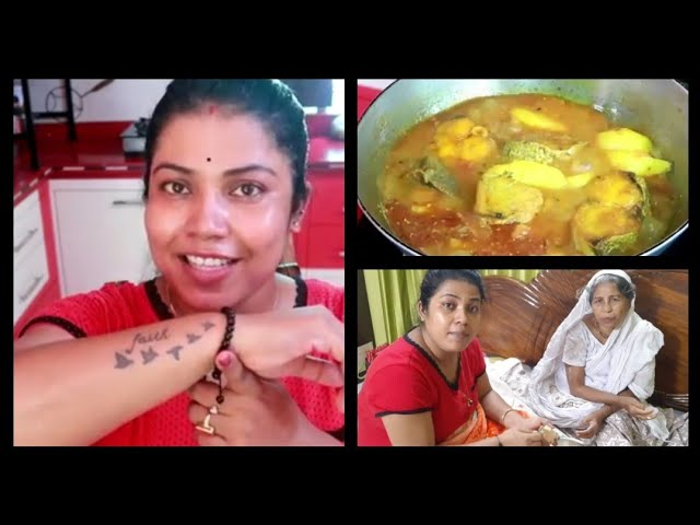 Bengali Vlog # আমার শাশ�ড়ি কেনো আমার সঙ�গে থাকেনা