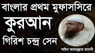 Bangla Waz Banglar Prothom Mufassire Quran Girish Chondra Sen …