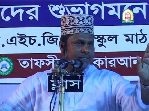 bangla waz by kafil uddin salehi beani bazar tafsirul quran porishod part (1) 2010