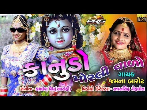 Kanudo Morli Valo - Jamna Barot | New Gujarati DJ Song 2017 | FULL VIDEO | RDC Gujarati