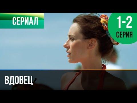 ▶️ Вдовец   1 и 2 серия - Мелодрама   Фильмы и сериалы - Русские мелодрамы - Видео онлайн