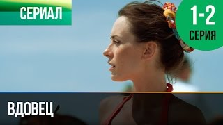 ▶️ Вдовец | 1 и 2 серия - Мелодрама | Фильмы и сериалы - Русские мелодрамы