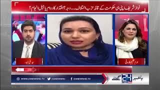 عامر خان نے ارم فاروقی کے کیرئیر کو چوٹ کیوں لگانا چاہی؟
