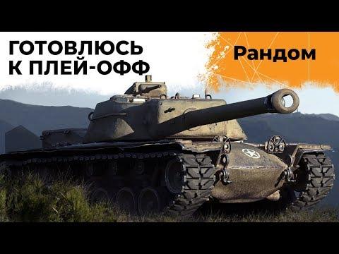 Т110Е4 – ГОТОВЛЮСЬ К ПЛЕЙ-ОФФ ТУРНИРА ЧАКА 2019
