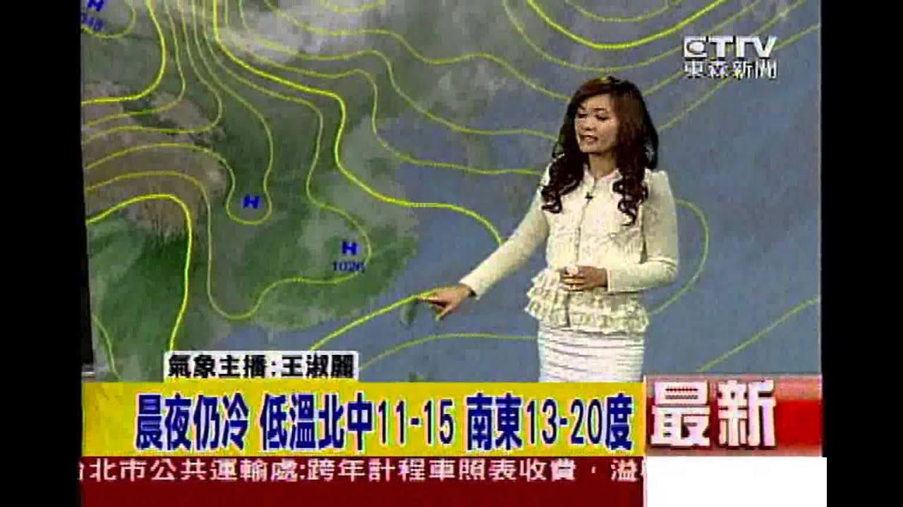 [東森氣象]氣象時間-1021230傍晚氣象 - YouTube