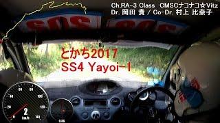 2017年10月8日開催の、北海道ラリー地区戦のとかち2017の車載動画です。...