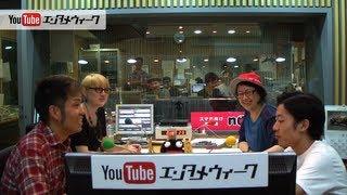 9/17 (火) の YouTube ライブ配信から、YouTube タレント クランキーコ...