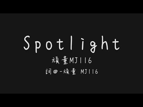 08被閃閃閃 閃閃瞎雙眸 (頑童MJ116 Spotlight)【歌詞板/Lyrics Board】