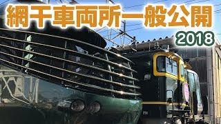 【イベント】2018年・網干総合車両所一般公開とコスモス畑♪