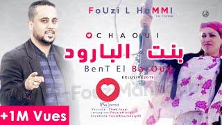 Cheb Fouzi L'Hammi | Chaoui 2019 فـوزي الـحامي يزعزع أعراس الشاوية بـاغنية✪ بـنـت البـارود