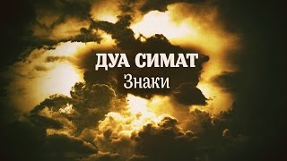 Величественное дуа «Симат» («Знаки») от Имама Махди (переводчик: Амин Рамин)