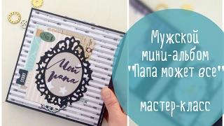 �������� ���� Мужской мини-альбом