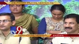 కటకటాల్లోకి నిత్య పెళ్లికూతురు - TV9