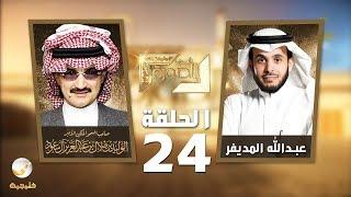 صاحب السمو الملكي الأمير الوليد بن طلال ضيف برنامج في الصورة مع الإعلامي عبدالله المديفر