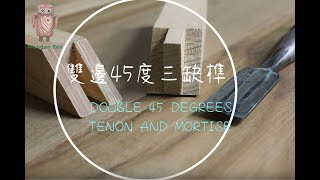 木工DIY 榫卯   雙邊45度三缺榫   DOUBLE 45 DEGREES TENON AND MORTISE   woodworking #027