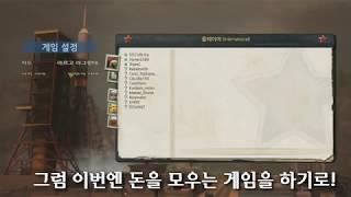 [트로피코5 멀티] 클릭 미스가 부른 참사