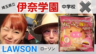 埼玉県立伊奈学園中学校✖︎LAWSON ねぎみそ豚パン。のんちともえこ