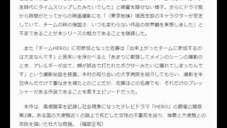 木村拓哉、映画史上初の法務省でのイベントに「やりがいのある作品」と...