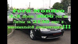 Ford Mondeo 2 2 дизель 2006 год из Литвы за 2130 евро в максимальной комплектации!!!