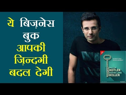 Best Marketing/Business Books, Sandeep Maheshwari's Favorite Book