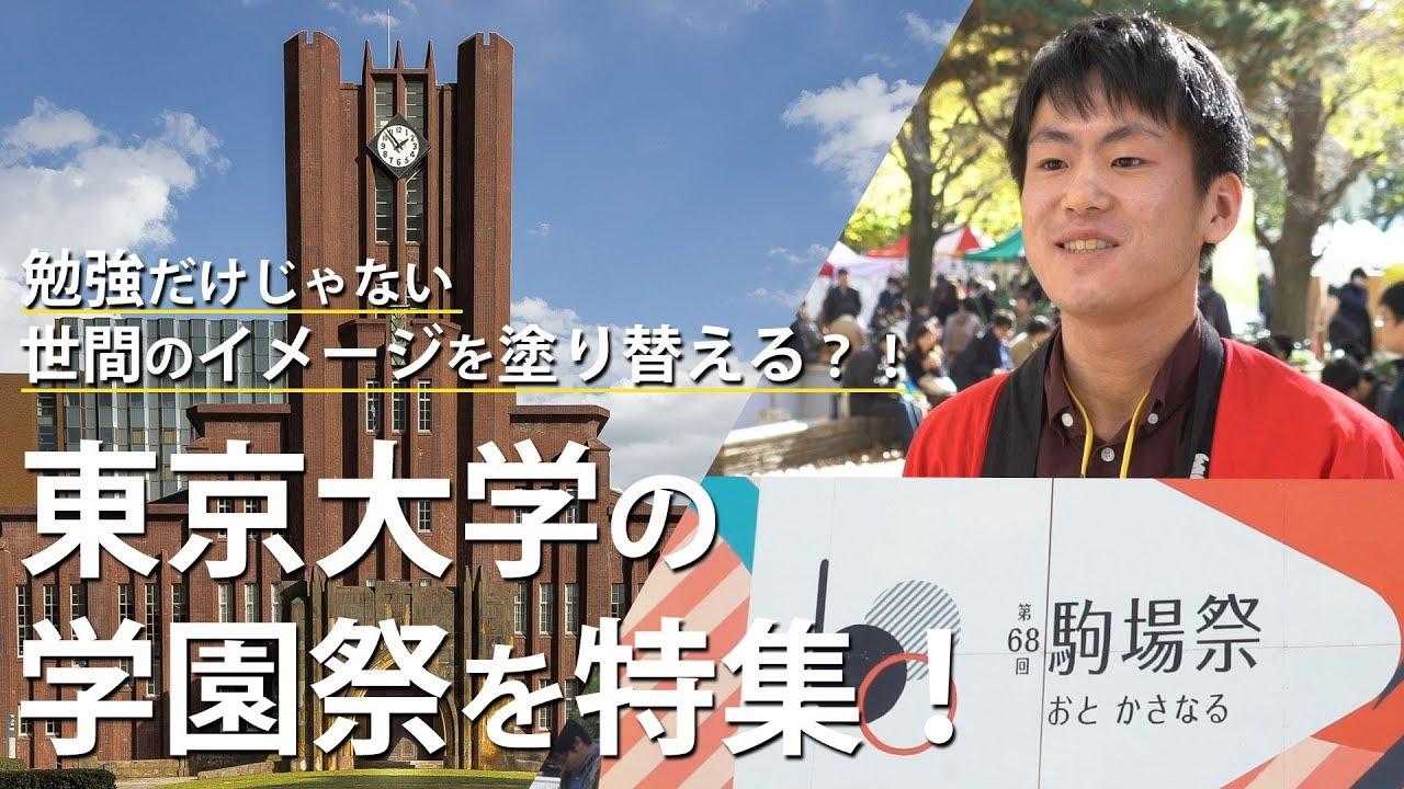 東京大学紹介 駒場祭2017