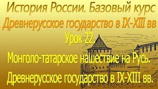 Монголо-татарское нашествие на Русь. Древнерусское государство в IХ-ХIII вв. Урок 22