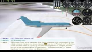 Черный ящик: Реконструкция катастрофы самолета Як-42Д RA-42434