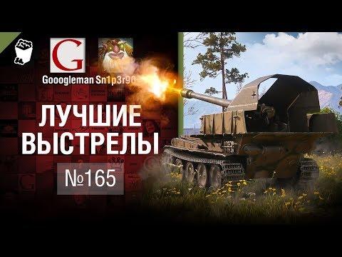 Лучшие выстрелы №165 - от Gooogleman и Sn1p3r90 [World of Tanks] thumbnail