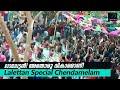 ലാലേട്ടൻ! അതൊരു വികാരമാണ്! Lalettan Special Chendamelam Kerala