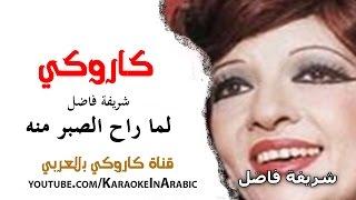كاروكي أغنية لما راح الصبر منه - شريفة فاضل - كاروكي عربي - arabic karaoke - كاملة
