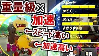 強い?流行りの【重量級×加速】カスタムを検証マリオカート8デラックス(78)
