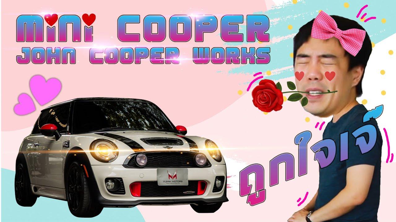 mini cooper (John Cooper Works) รถสวยในราคาที่คุณคาดไม่ถึง พร้อมชุดแต่งครบ จบ พร้อมใช้งานแบบทุกจุด!!