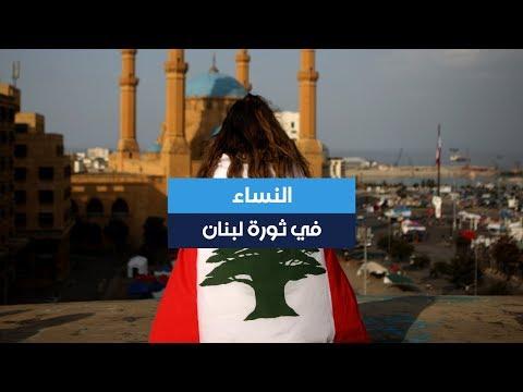 كيف ساهمت المرأة في الثورة اللبنانية؟