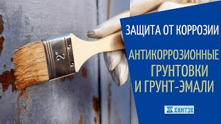 «Защита от коррозии. Противокоррозионные грунтовки и грунт-эмали»(Защита от коррозии. Противокоррозионные грунтовки и грунт-эмали» https://vk.com/himtek http://www.himtek-yar.ru/catalog/paints/ https://vk...., 2016-05-27T12:08:40.000Z)