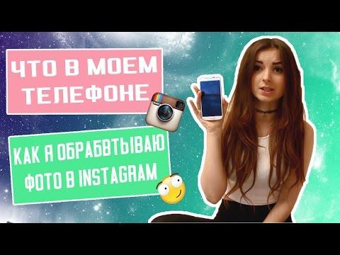 Что В Моем Телефоне + Как Я Обрабатываю Фото Для Instagram