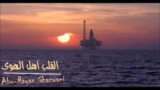 شيلة- القلب أهل الهوى عزروبه-اداء طلال حمود