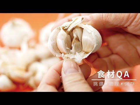 【食材處理】大蒜如何快速去皮