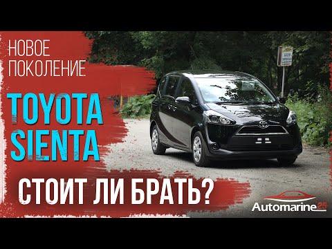Toyota Sienta 2 поколение 2015 год💥О Вместительности💥О комфорте💥О внешнем виде