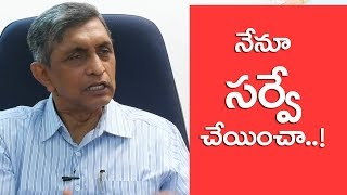 Jayaprakash Narayana about Exit Poll and Surveys | Telugu Popular TV