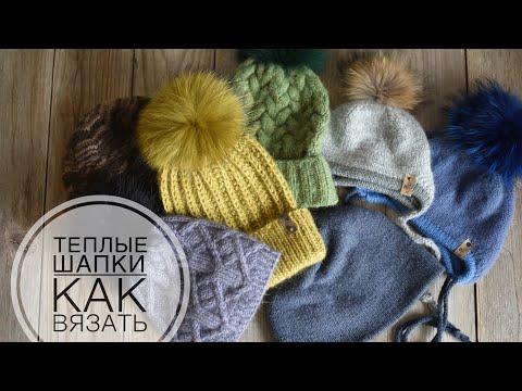 Пряжа для детской шапки на зиму спицами