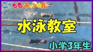 習い事【水泳教室】小学3年生 スイミングスクールで背泳ぎ・クロール・平泳ぎのタイムを測定しました。前回よりタイムは早くなった?
