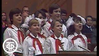 60-летие ВЛКСМ. 27.10.1978. Советские дети поздравляют Комсомол (1978)