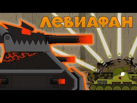 Левиафан монстр свободен - Мультики про танки