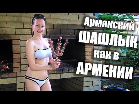АРМЯНСКИЙ ШАШЛЫК как в Армении. РЕЦЕПТ старого АРМЯНИНА - Классический МАРИНАД | РУССКИЕ ГОТОВЯТ