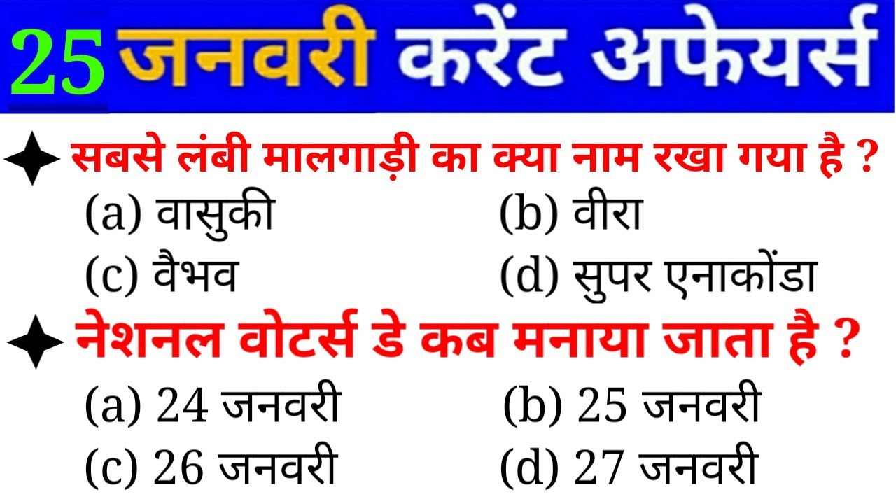 25 January Current Affairs   Current Affairs in hindi   For - Railway ntpc, Group d, SSS, UPSC etc.