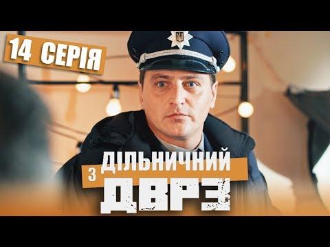 Серіал Дільничний з ДВРЗ - 14 серія | НАРОДНИЙ ДЕТЕКТИВ 2020 КОМЕДІЯ - Україна