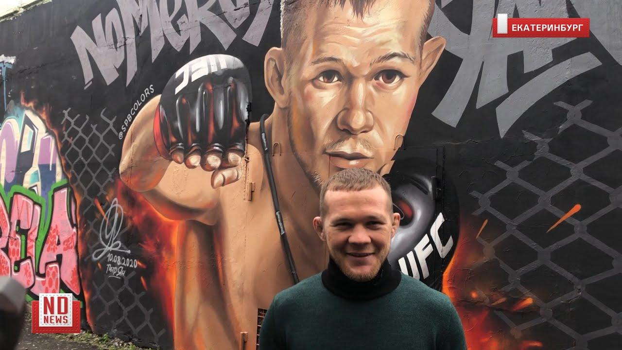 Петр Ян о новом граффити в честь себя: «Он красивее»