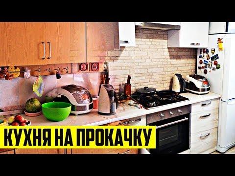 Ремонт на кухне своими руками видео
