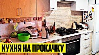 видео Ремонт кухни. Проведение ремонта кухни
